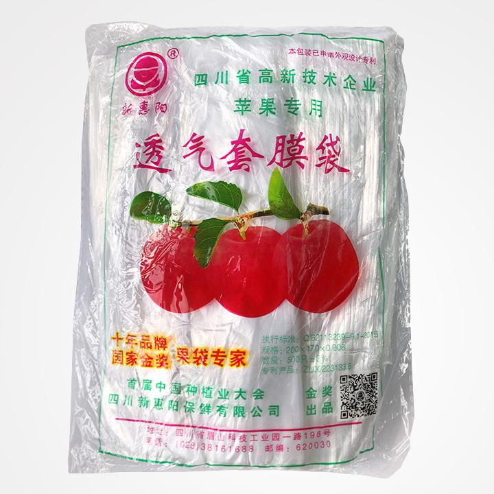 新亚博体育app下载苹果透气塑膜袋塑料套袋(黄亮袋)