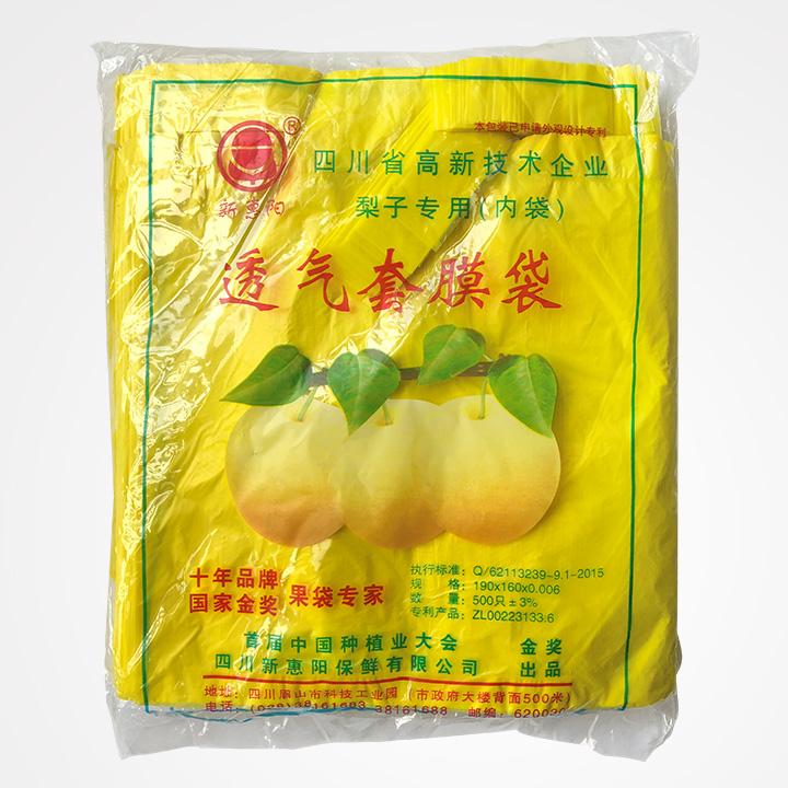 新亚博体育app下载苹果梨子透气套膜袋