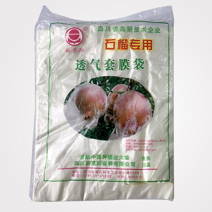 新亚博体育app下载苹果石榴透气套膜袋